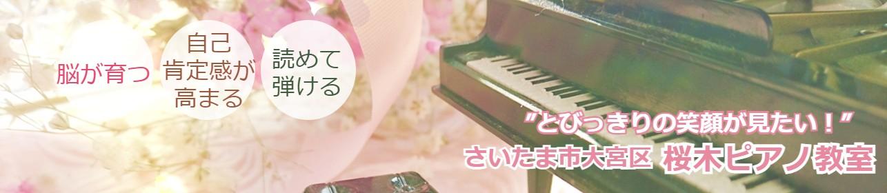 桜木ピアノ教室